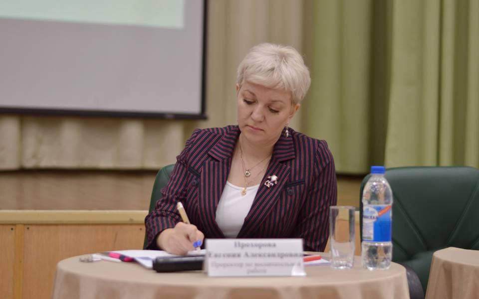 Модератор пленарного заседания, проректор повоспитательной работе Евгения Прохорова