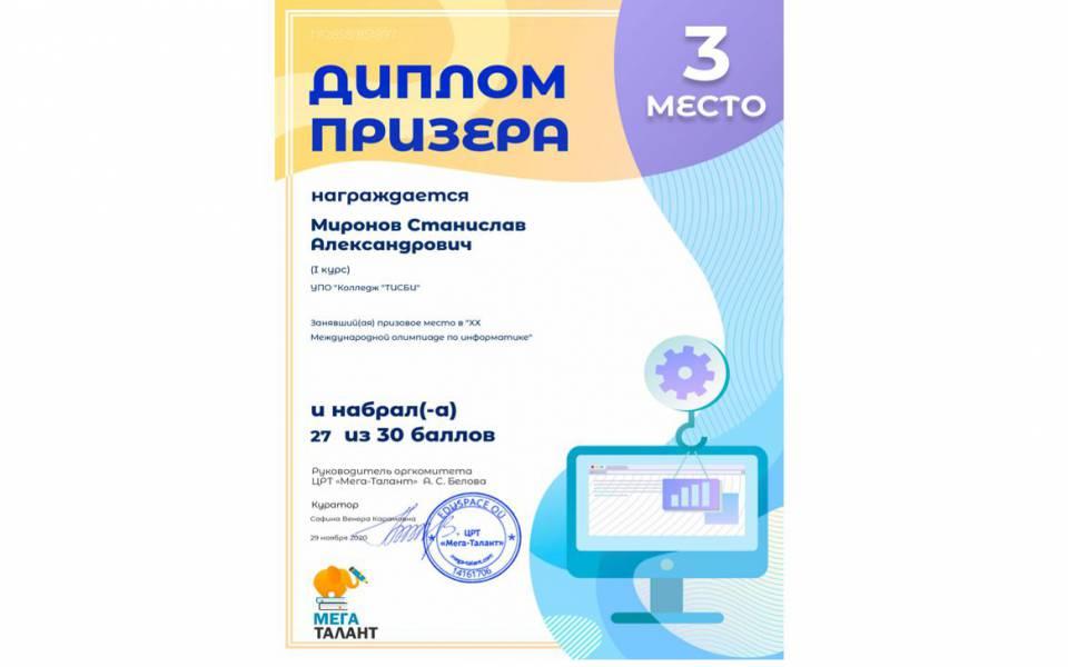 Станислав Миронов награжден дипломом  по информатике