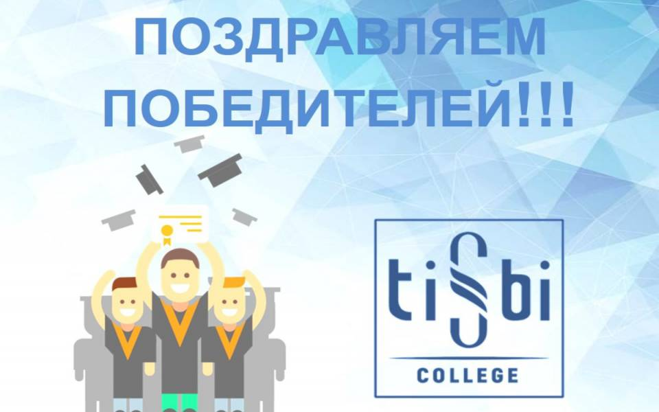 Поздравляем победителей ТИСБИ