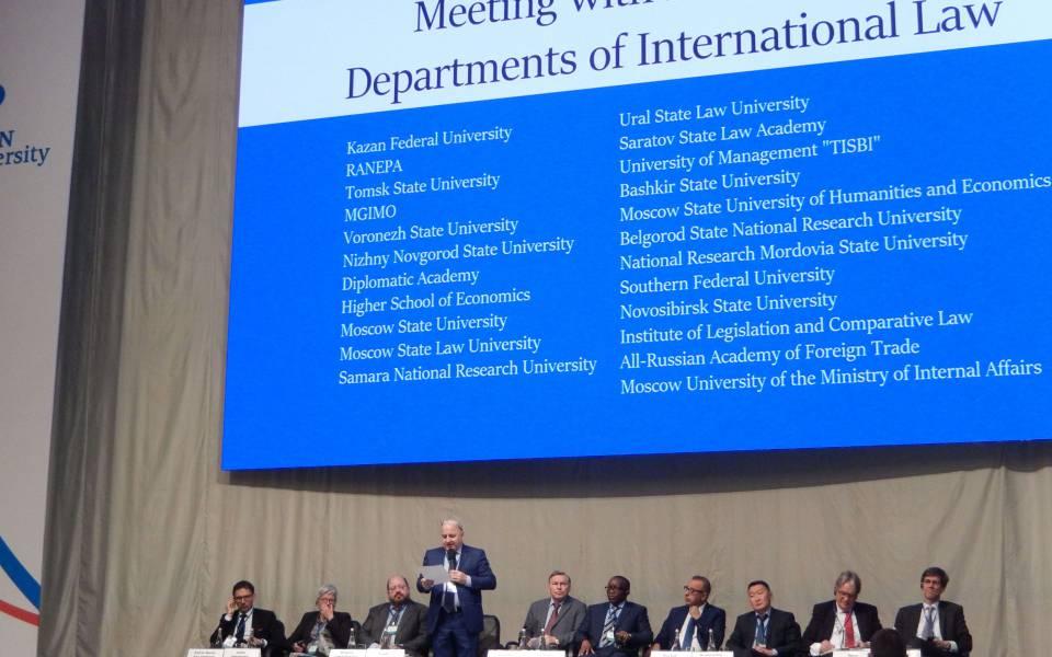 Пул участников совещания заведующих кафедрами международного права России