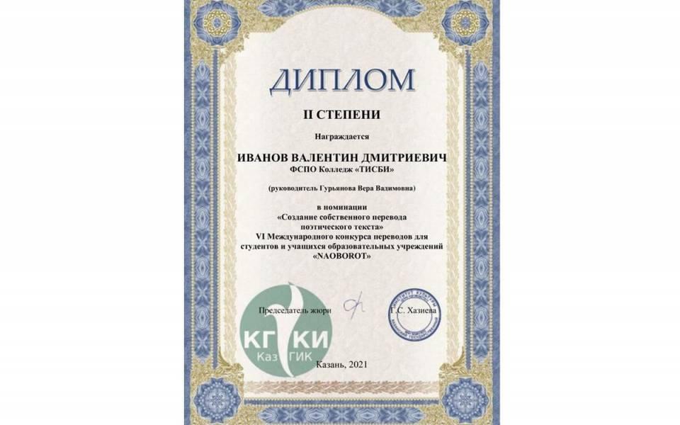 Студент колледжа «ТИСБИ» Иванов Валентин стал победителем 2 степени