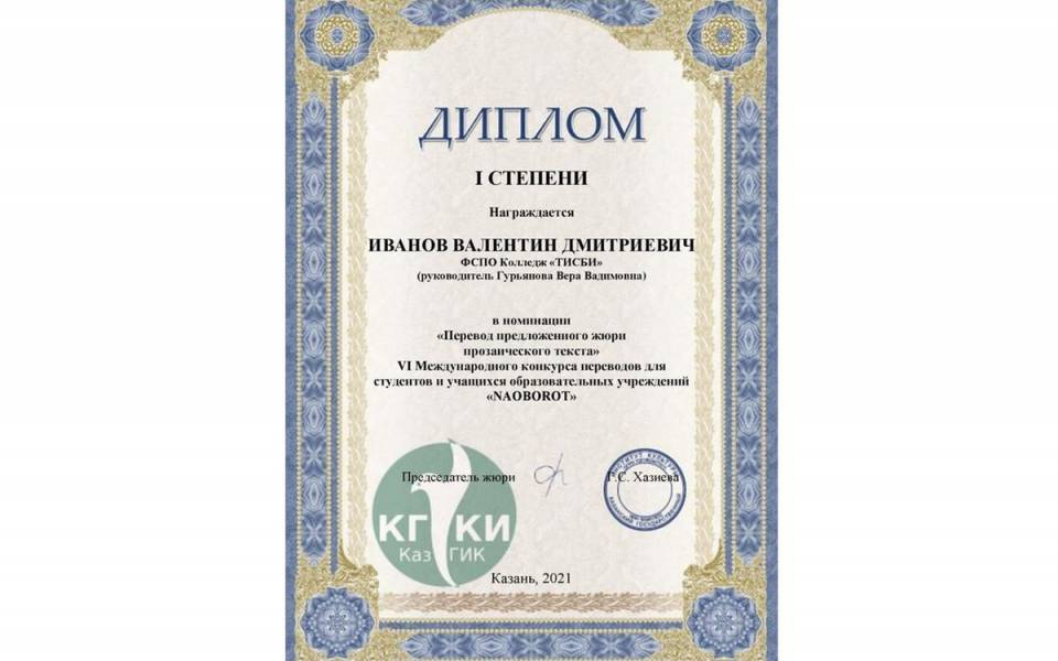 Студент колледжа «ТИСБИ» Иванов Валентин стал победителем 1 степени
