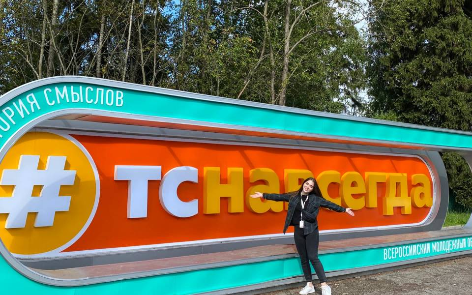 Студентка факультета управления Ангелина Безрукова нафоруме «Территория смыслов»