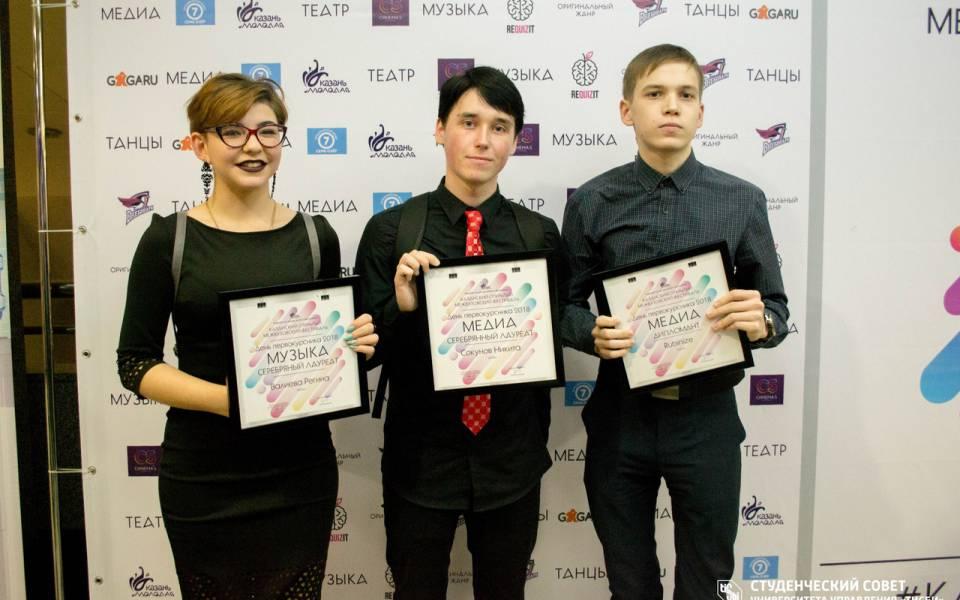 Победители Дня первокурсника 2018— Регина Валиева, Никита Сокунов иДанил Евсеев