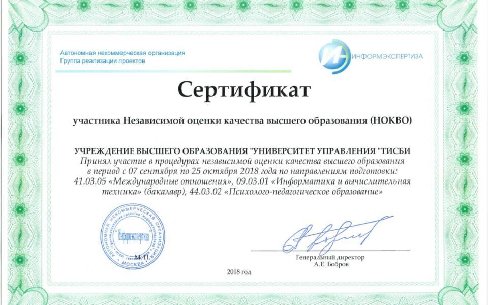 Сертификат, подтверждающий, что направления подготовки ТИСБИ прошли независимую оценку качества высшего образования