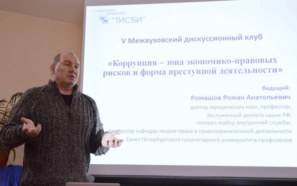 Ведущий Дисскуссионного клуба, доктор юридических наук Роман Ромашов