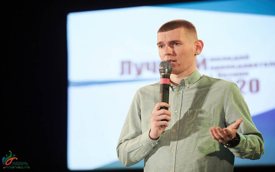 конкурс «Лучший молодой преподаватель Казани»