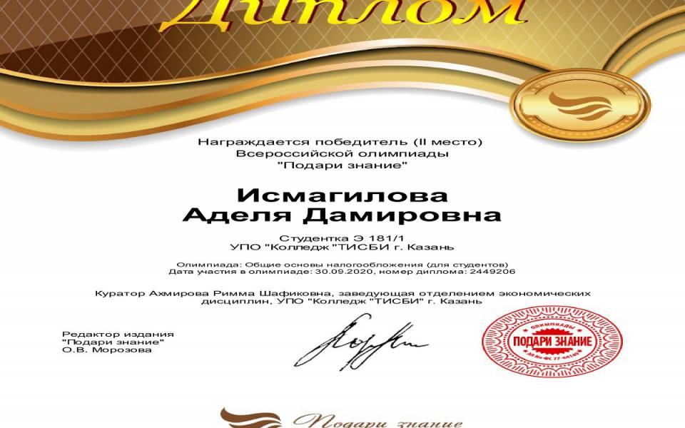 Диплом победителя Исмагилова Аделя