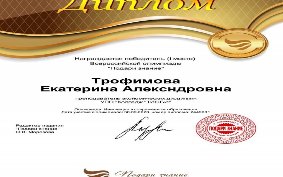 Диплом победителя Трофимова Екатерина