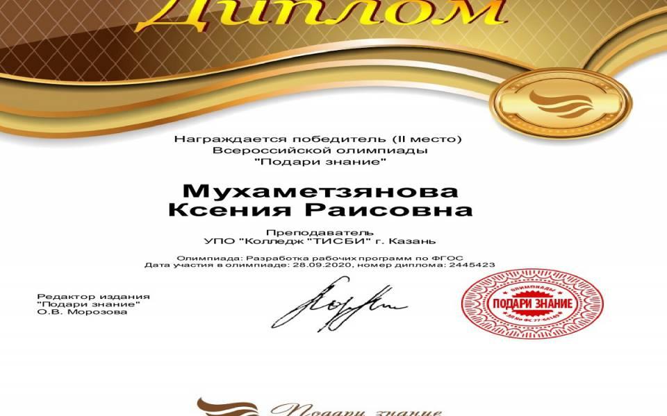 Диплом победителя Мухаметзянова Ксения