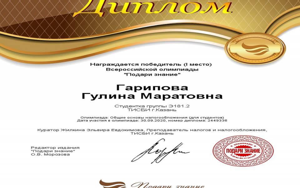 Диплом победителя Гарипова Гулина